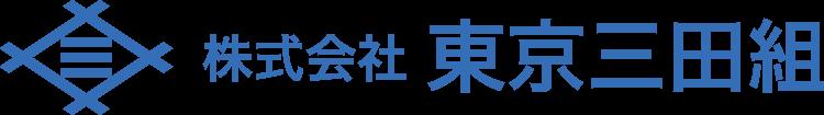 東京三田組