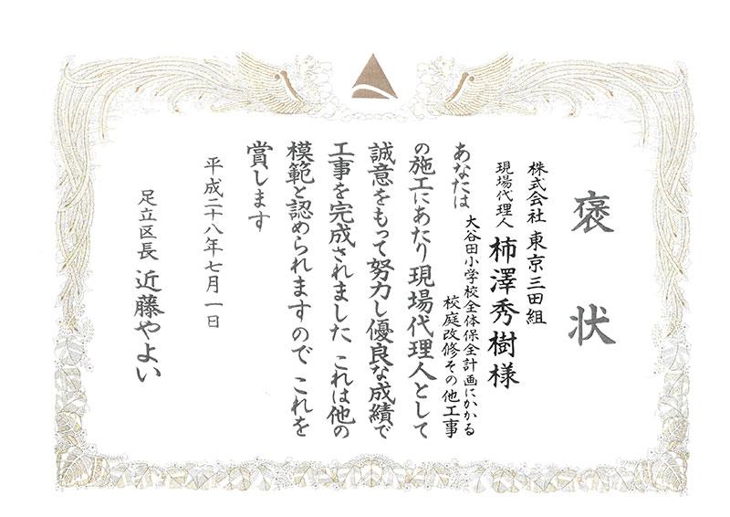 ooyadasyougakkou