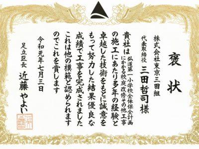 弘道第一小学校表彰状