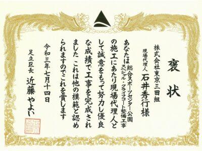 賞状.JPEG (石井)